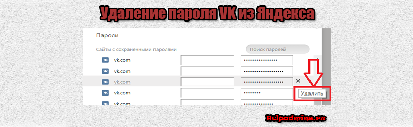 Как убрать сохраненный пароль вконтакте в браузере Яндекс