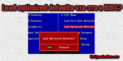 Что такое Load optimized defaults в биосе
