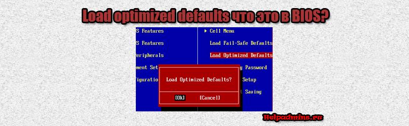 Что такое Load optimized defaults в биосе