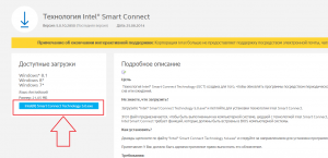 acpi int33a0 или Intel Smart Connect Technology
