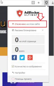 Как отключить adblock в браузере Яндекс