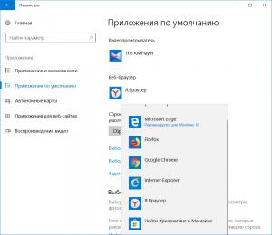 Установка браузера по умолчанию в windows 10