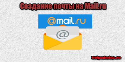 Как завести электронную почту на mail.ru