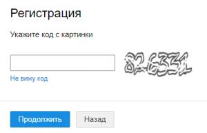 создание почты на mail.ru инструкция