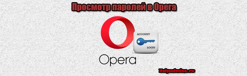 Как в опере посмотреть сохраненные пароли