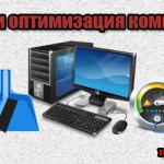 Программа для очистки пк от мусора и оптимизация работы компьютера