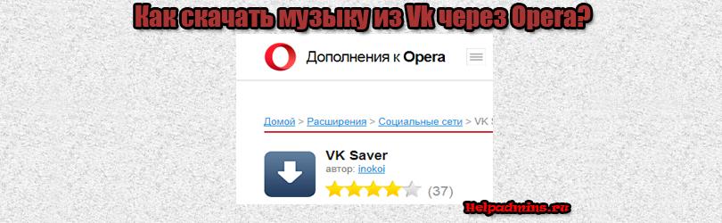 Расширение для оперы для скачивания музыки вконтакте