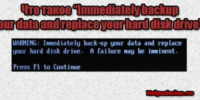 Immediately backup your data and replace your hard disk drive что это?