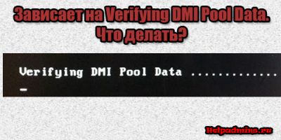 Verifying dmi pool data и дальше не грузит