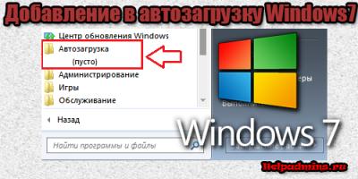 Как добавить программу в автозагрузку windows 7