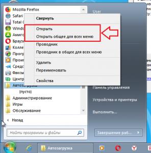 Как сделать чтобы программа загружалась вместе с windows 7