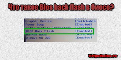 Bios back flash что это в биосе