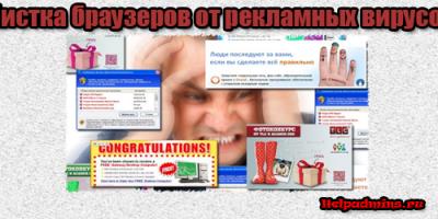 Как очистить браузер от вирусов и рекламы