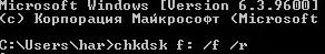 Файл или каталог поврежден запустите служебную программу chkdsk