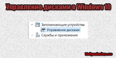 Как зайти в управление дисками на windows 10