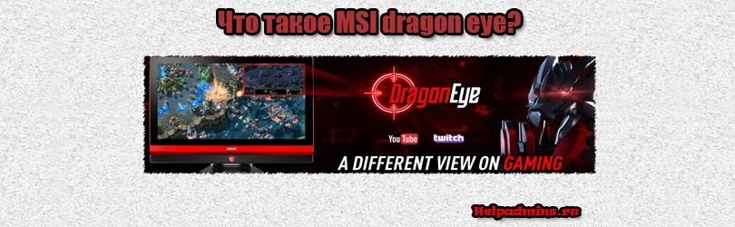 Что такое MSI dragon ey и для чего нужна эта программа?
