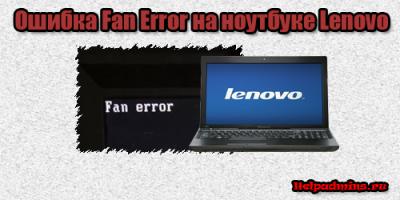 Fan error lenovo как исправить