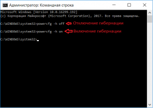 Удаление hiberfil.sys в windows 10