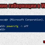 Какой командой выключается гибернация в Windows 10?