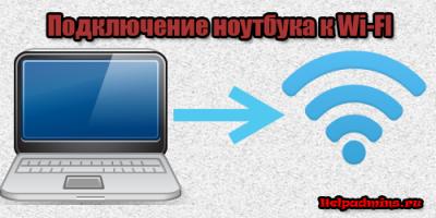 Как подключить к вайфаю ноутбук