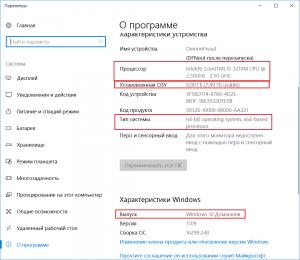 Где узнать параметры компьютера в windows 10