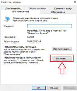 Как переименовать компьютер в windows 10