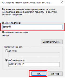 поменять имя компьютера в Windows 10