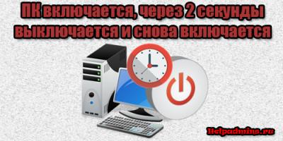 Компьютер включается и выключается через 2 секунды потом включается