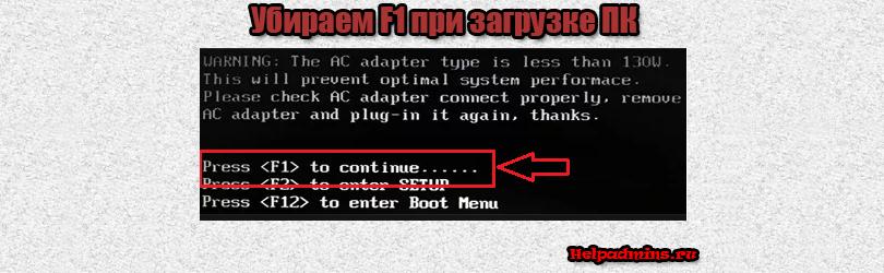 При включении компьютера просит нажать f1 как убрать?