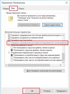 Как в windows 10 поменять расширение файла