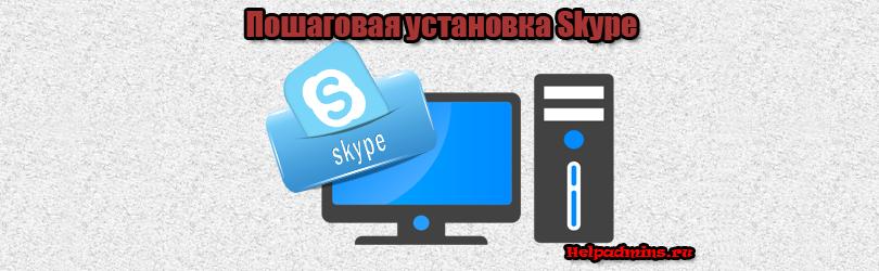 Как установить скайп на компьютере пошагово