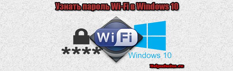 Посмотреть пароль от wifi в windows 10