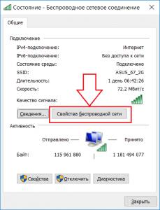 Как узнать пароль от wi-fi в windows 10?