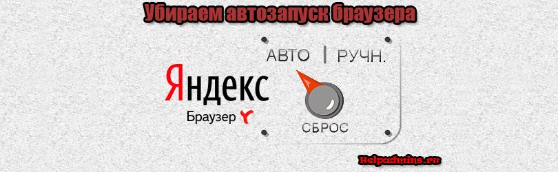 Что делать если браузер Яндекс открывается сам по себе?