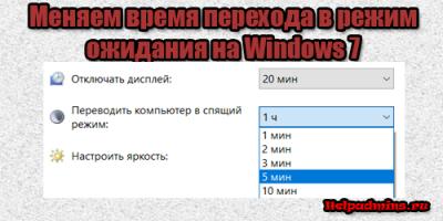 Как изменить время перехода в спящий режим на windows 7?