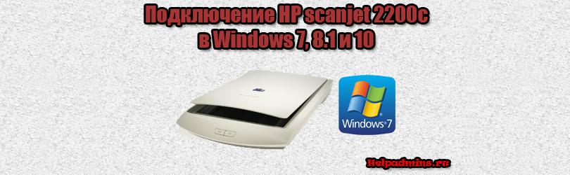 HP Scanjet 2200c драйвер для windows 7