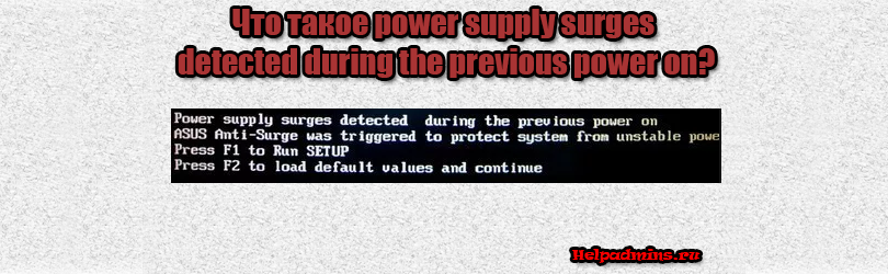 Что значит power supply surges detected during the previous power on