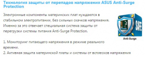 power supply surges detected during the previous power on что делать