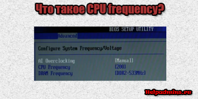 CPU frequency что это