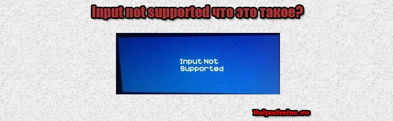 Input not supported при запуске игры