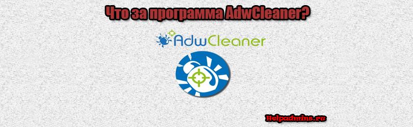 Adwcleaner что это за программа и нужна ли она