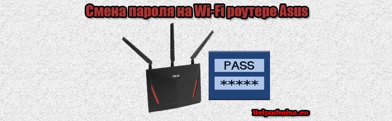 Как поменять пароль на wifi роутере asus