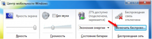 Беспроводная связь отключена как включить на windows 7