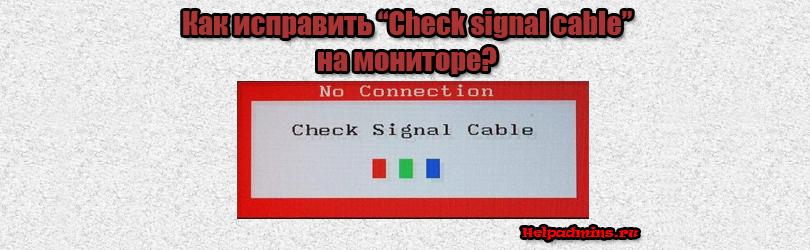 Check signal cable на мониторе что делать