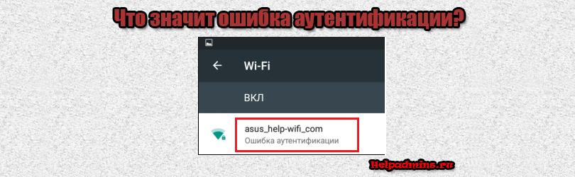 Ошибка аутентификации при подключении к wifi на телефоне