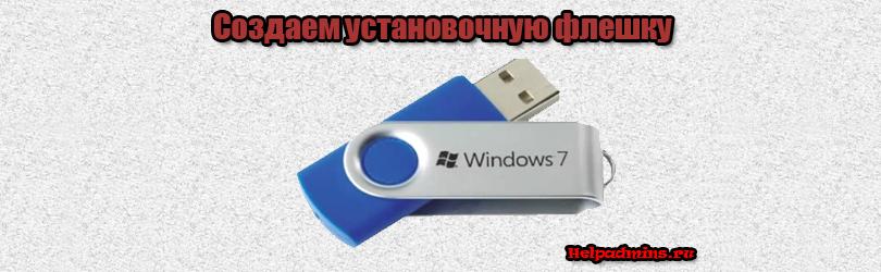 Как создать флешку для установки windows 7