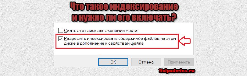 Разрешить индексировать содержимое файлов на этом диске что это