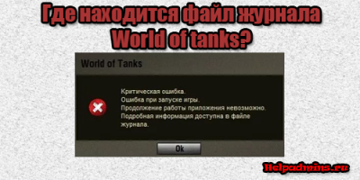 Файл журнала world of tanks где он находится