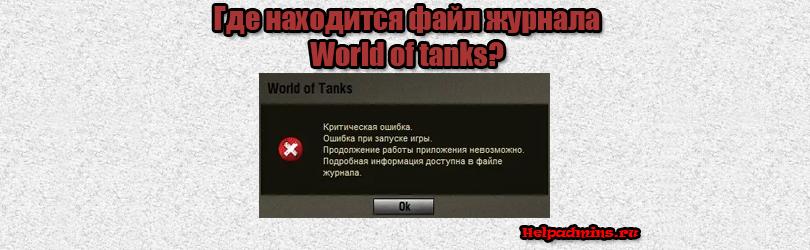 Файл журнала world of tanks где он находится