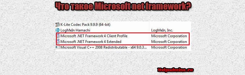 Microsoft net framework что это за программа и нужна ли она